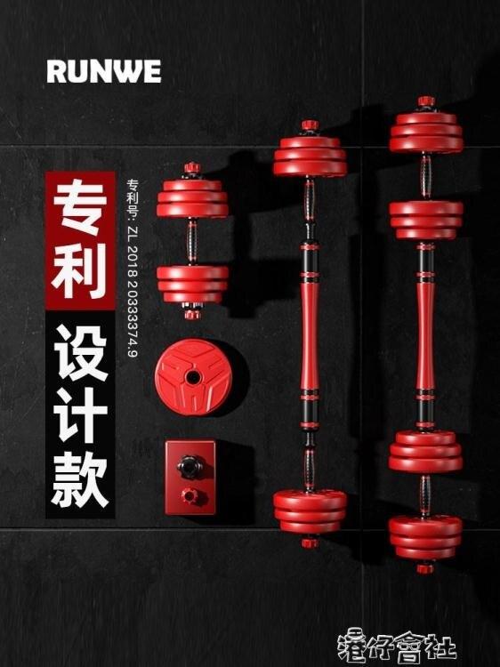朗威啞鈴男士健身器材家用20/30公斤女亞鈴一對可拆卸杠鈴套裝練