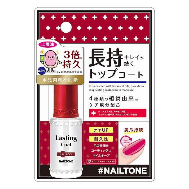 NAILTONE 持久鎖色護甲油 (8mL)