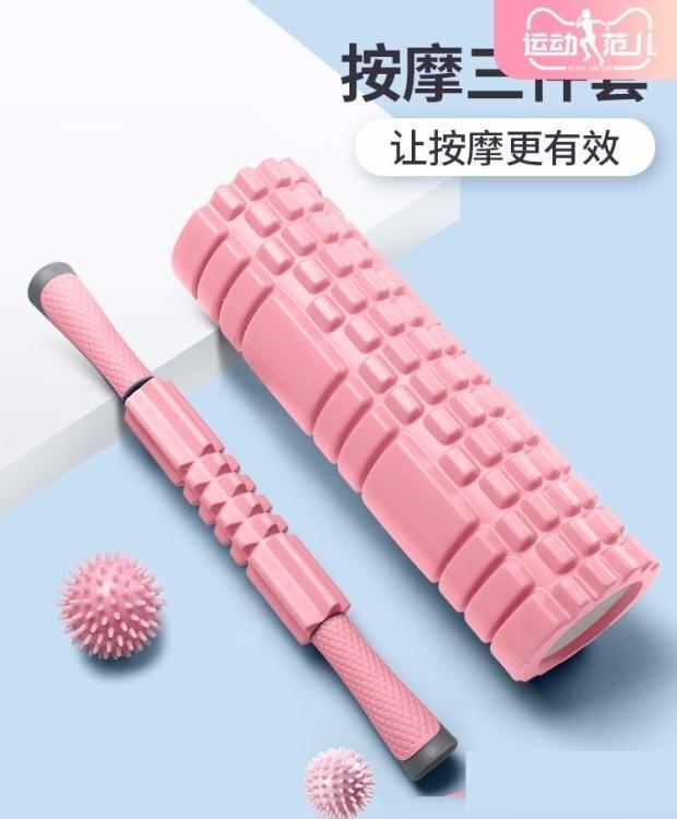 泡沫軸肌肉放松器滾筒按摩滾軸健身狼牙棒泡沫瑜伽柱瑯琊滾輪 LX 韓國時尚週