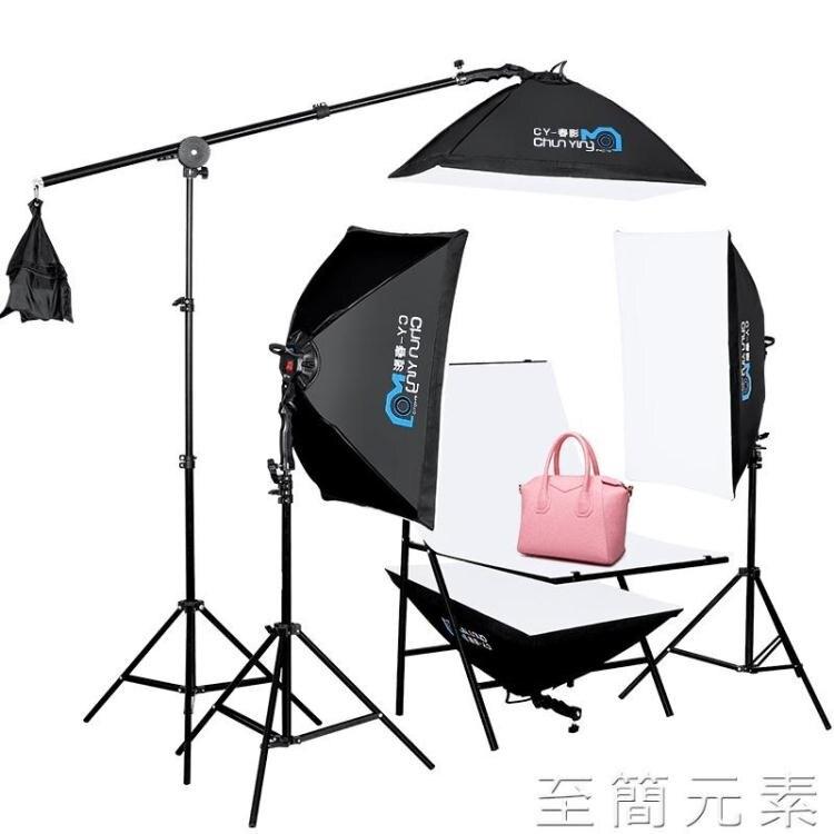 春影專業攝影棚小型拍攝台套裝室內拍產品攝影箱拍照燈箱靜物拍攝led大型柔光箱