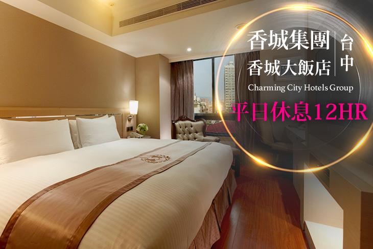 【台中】台中香城大飯店 #GOMAJI吃喝玩樂券#電子票券#商旅休憩