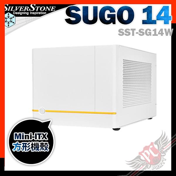 [ PC PARTY ] 銀欣 SILVERSTONE SUGO14 SST-SG14W Mini-ITX機殼 小機殼