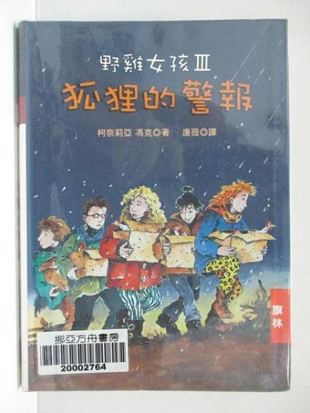【書寶二手書T1/兒童文學_HTH】野雞女孩III-狐狸的警報_柯奈莉亞馮克