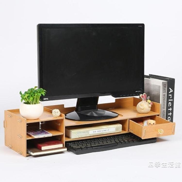 臺式電腦液晶顯示器增高架子辦公桌面收納盒抽屜式置物架鍵盤木質WY【快速出货】