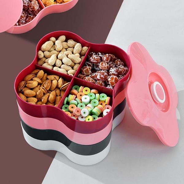 創意雙層干果盤現代客廳家用水果零食瓜子堅果干果糖果盒分格帶蓋