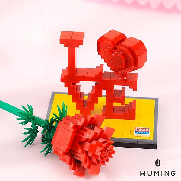 告白必備! 愛心玫瑰 迷你積木 情人節 情侶 可愛 生日 結婚 交換 禮物 益智 盒玩 『無名』 Q05119