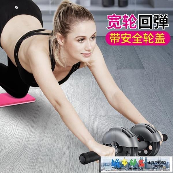 健腹輪 健腹輪腹肌輪自動回彈男士家用健身減腹運動器材女士練收腹初學者 城市部落