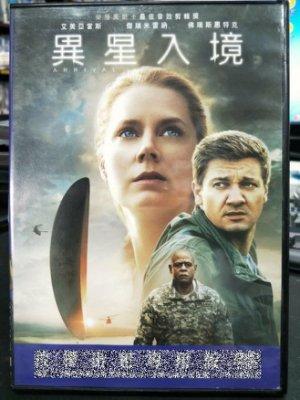挖寶二手片-Z12-002-正版DVD-電影【異星入境】-美味關係-艾美亞當絲*女巫獵人-傑瑞米雷納(直購價)