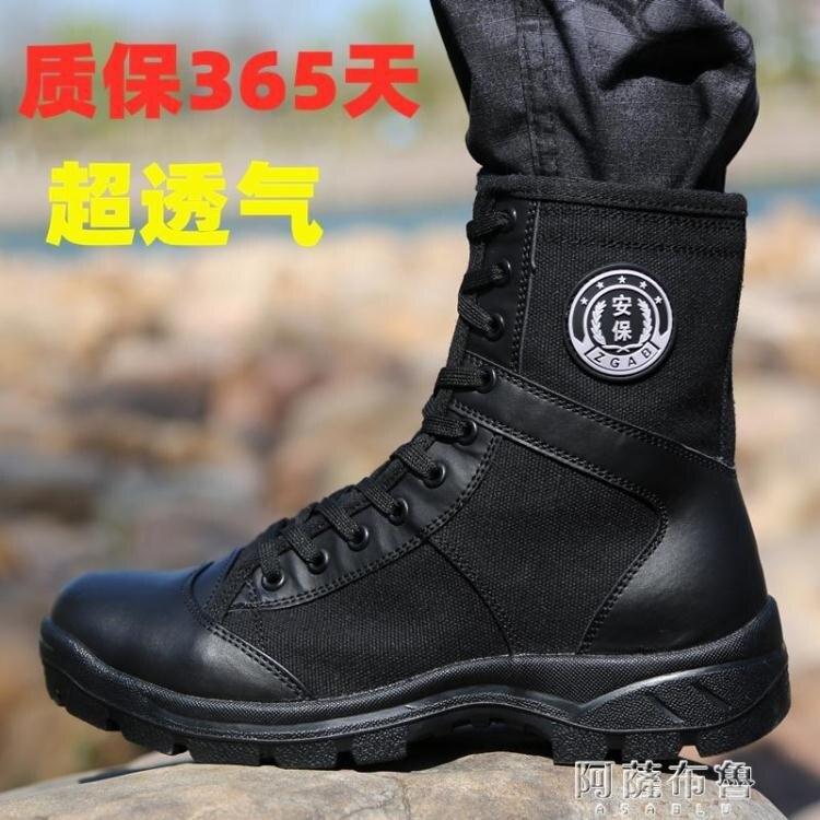 新年鉅惠85折~戰術靴 夏季軍靴男女戰術帆布高幫超輕安檢保安鞋子黑色拉鏈作戰訓靴-盛行華爾街