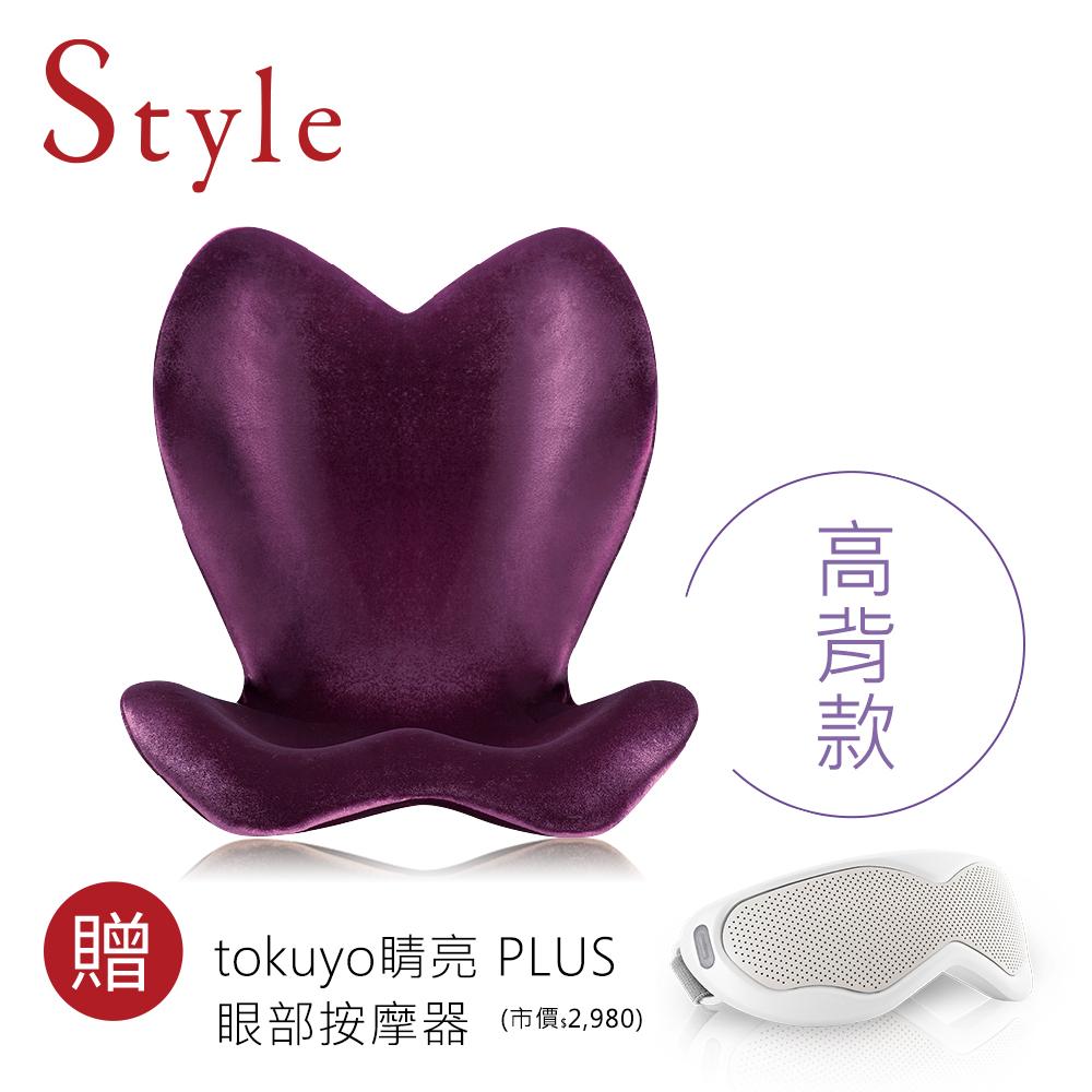 【送tokuyo眼部按摩器】Style Elegant 美姿調整椅(高背款)-優雅紫