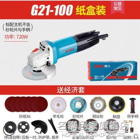 全新8折免運 博大角磨機小型手持沙輪手磨機家用打磨切割機多功能手砂輪磨光機