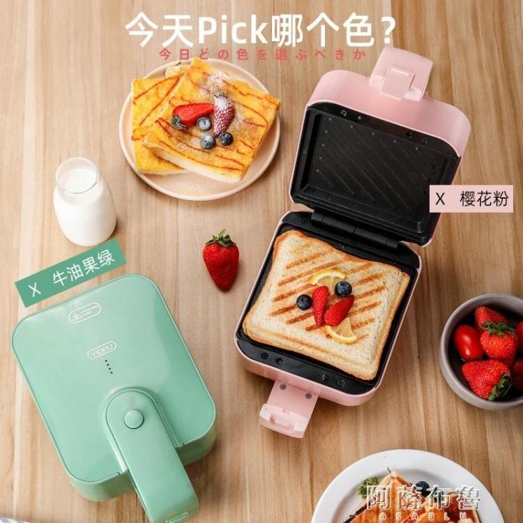 早餐機 億德浦三明治機早餐機家用神器小型輕食多功能加熱面包吐司壓烤機 MKS阿薩布魯