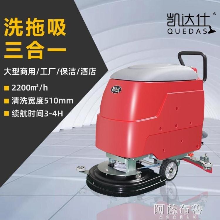 洗地機 凱達仕工廠手推洗地機QX2 商場車間環氧水泥地面清洗全自動拖地機 MKS阿薩布魯