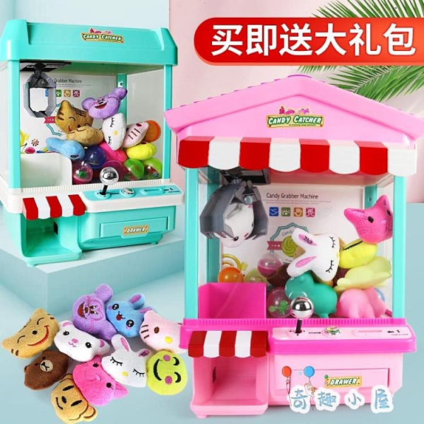娃娃機夾公仔投幣鬧鐘小型家用游戲機兒童玩具【奇趣小屋】