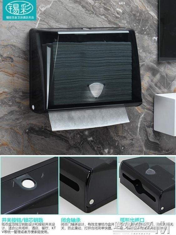 免打孔壁掛式擦手紙盒酒店洗手間廁所面紙盒衛生間廚房防水抽紙盒 時尚學院