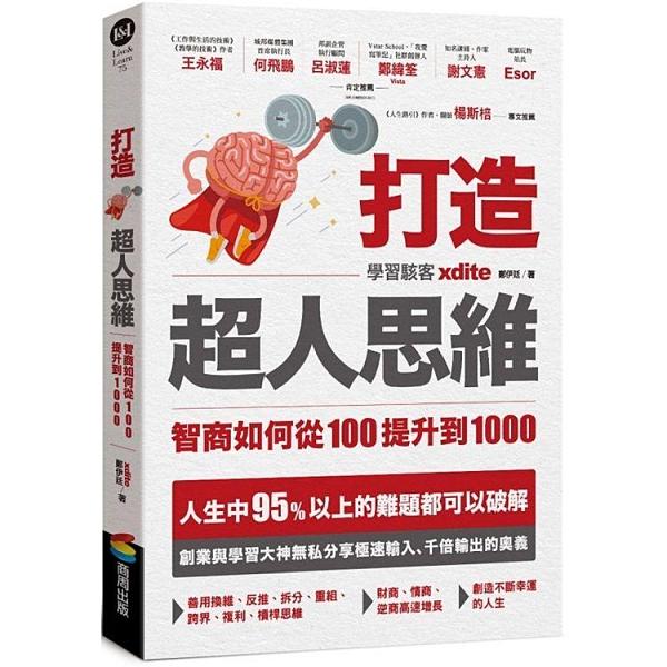 打造超人思維:智商如何從100提升到1000