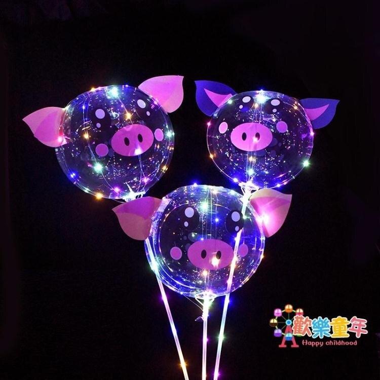 氣球 波波球透明帶燈火爆款地攤發光氣球夜光廣場地推卡通兒童擺攤T【全館免運 限時下殺】