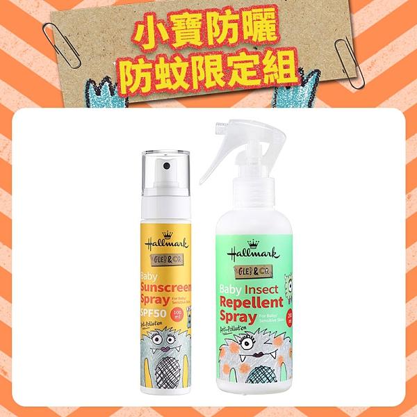 Hallmark合瑪克 小寶防曬防蚊限定組【BG Shop】防曬+防蚊