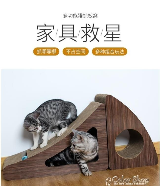 夯貨折扣!貓抓板磨爪器立式貓咪耐磨貓玩具爪板不掉屑防抓沙發多功能窩超大