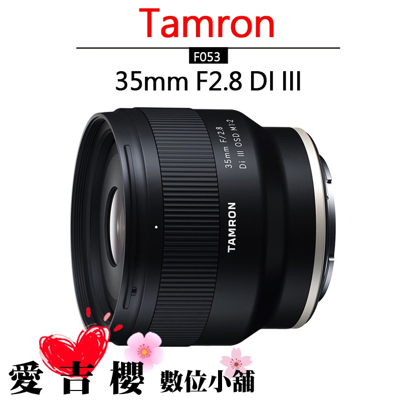 TAMRON 35mm F2.8 Di III OSD M1:2 F053 FOR SONY FE 騰龍 公司貨 保固