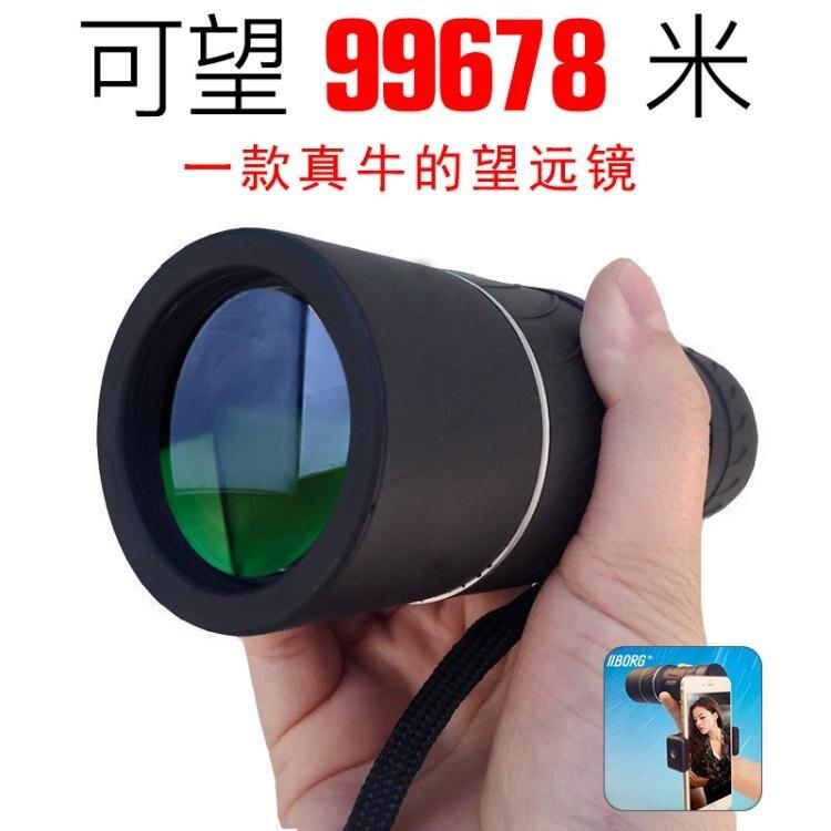 BorgHD1250單筒望遠鏡高倍高清夜視手機拍照便攜袖珍迷你單眼單孔 時尚學院