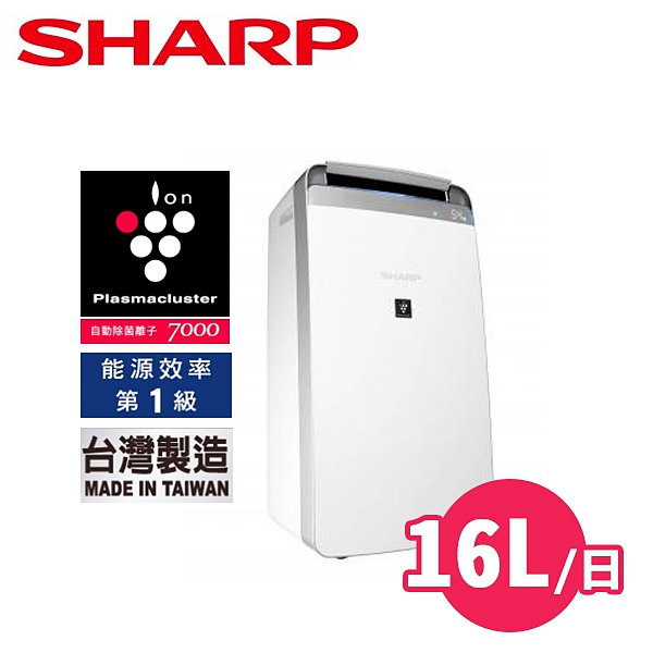 SHARP夏普 16L自動除菌離子清淨除濕機 DW-LJ16T-W
