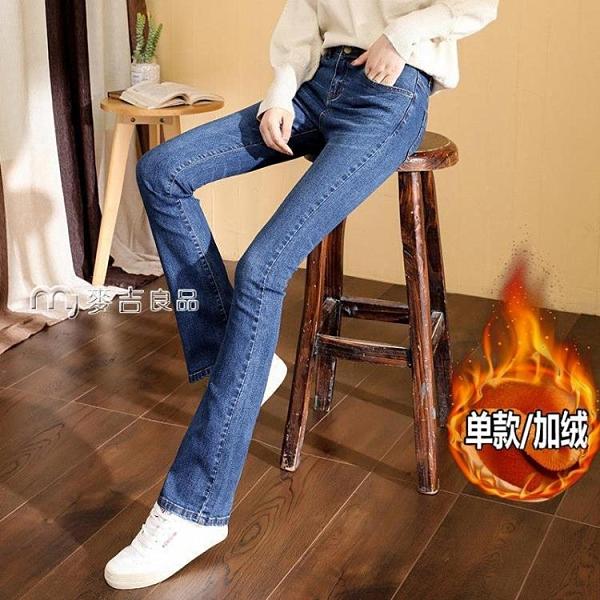 喇叭褲新款秋冬牛仔褲女高腰彈力韓版顯瘦修身垂感微喇叭褲長褲女秋 快速出貨