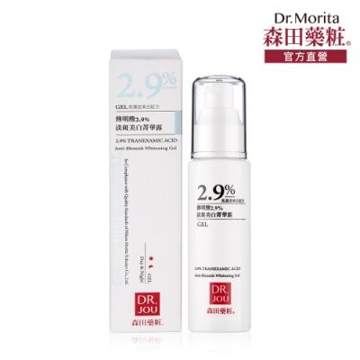 【森田DR.JOU】傳明酸2.9%淡斑美白菁華露100g