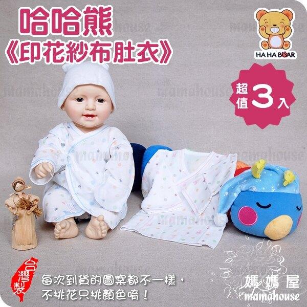 哈哈熊紗布綁帶包屁衣.3入》台灣製造.新生兒必備.嬰兒紗布衣.寶寶反袖肌衣.柔軟細緻.舒適.透氣.吸汗