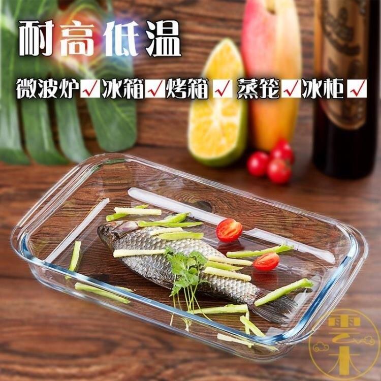 耐熱玻璃烤盤 微波爐家用烤箱餐盤菜盤 焗飯碗