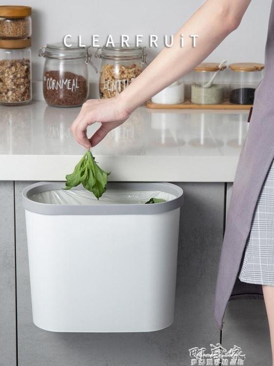 廚房壁掛式垃圾桶小號家用創意櫥櫃門懸掛廚餘專用客廳床邊大容量