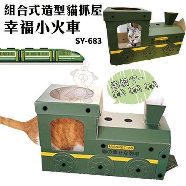 寵喵樂組合式造型車車貓抓屋-幸福小火車 SY-683