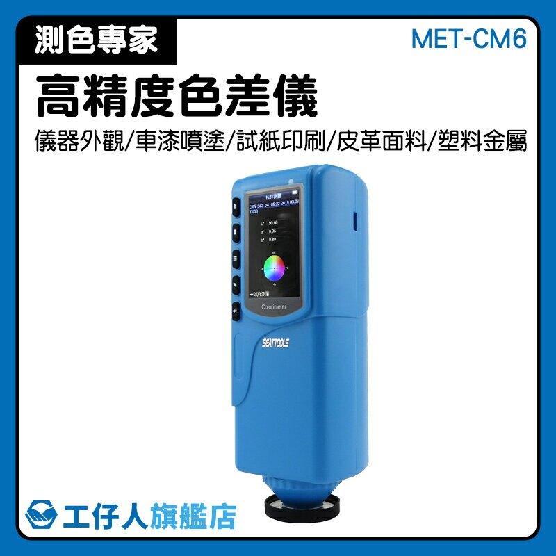 『工仔人』顏色分析儀 MET-CM6 油漆檢測 工廠製造商 塑料油漆 油漆塗料顏色 印刷廠