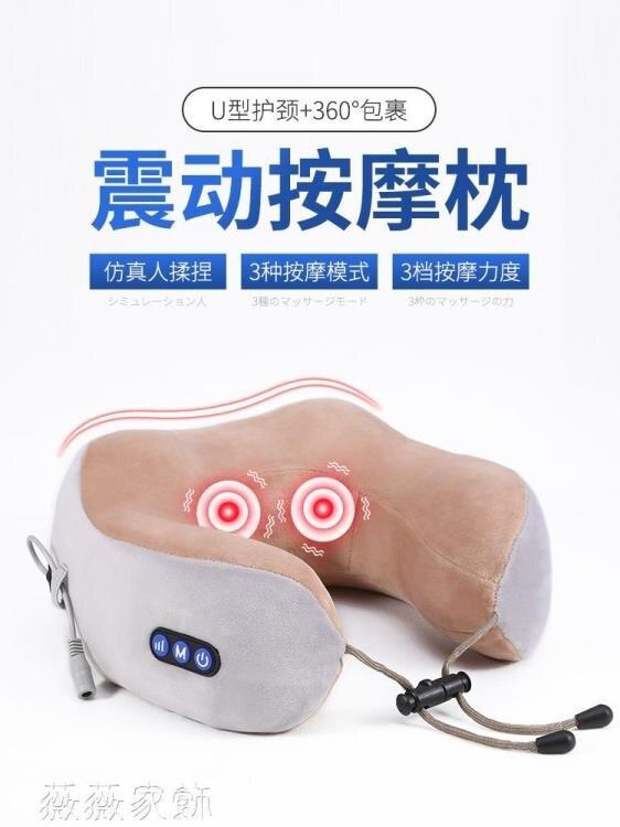 頸部按摩儀 多功能肩頸椎按摩器護頸儀便攜脖子頸肩勁椎電動頸部車載u型枕頭 薇薇