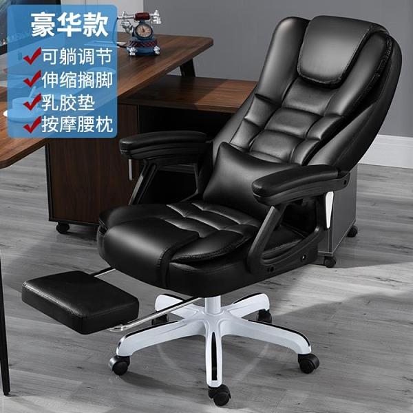 電腦椅 電腦椅家用辦公椅懶人可躺舒適久坐老板椅升降轉椅書房座椅子【12週年慶】