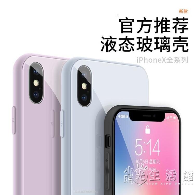 蘋果手機殼蘋果x手機殼iPhone Xs Max液態硅膠軟套iPhonexr全包防摔玻璃超薄