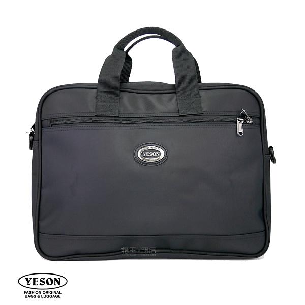 台灣製 手提側背公事包 15.6吋筆電包 公文包 公文袋 側背包 商務包 裝得下A4 YESON 永生 182-15 (黑)
