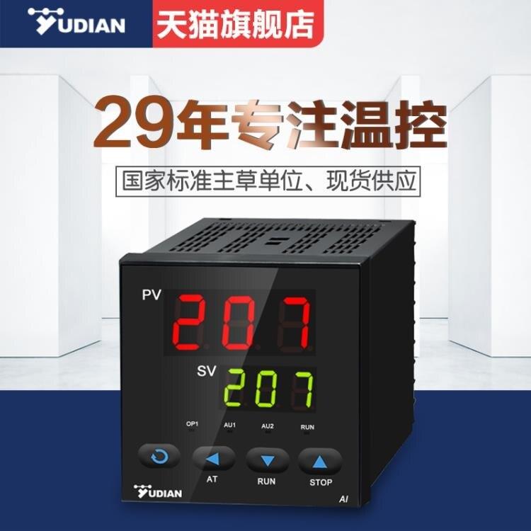 温控器 宇電溫控器廈門YUDIAN數顯控溫儀表PID控制AI-207/208/218溫控表 城市科技DF