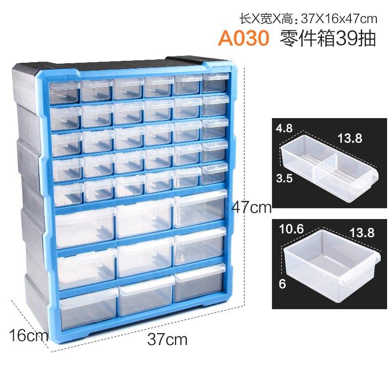 零件收納盒 易耐特抽屜式零件盒樂高螺絲元件工具塑料收納盒分類收納櫃整理箱【MJ6571】