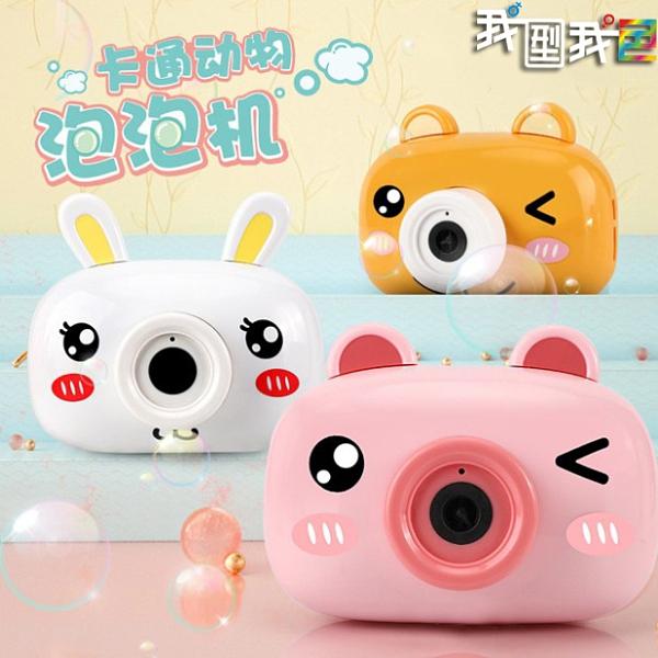抖音同款泡泡機.網紅電動卡通小粉豬小兔小熊相機泡泡機 小孩玩具擺地攤娃娃機批發