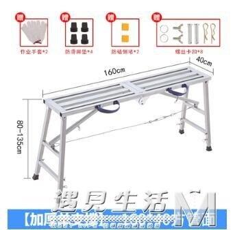 馬凳摺疊升降加厚裝修行走工裝特厚拆疊多功能家用伸縮腳手架平台