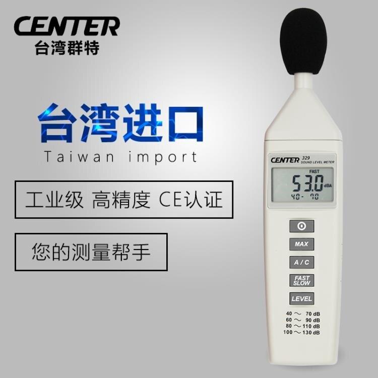 分貝儀 台灣群特CENTER329噪音計高精度噪音儀分貝儀噪聲測試儀音量儀 宜品
