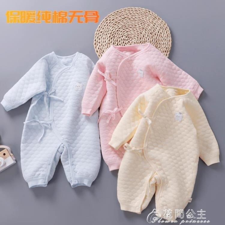 限時八折 嬰兒衣服純棉無骨新款保暖嬰兒連體衣春秋冬季男女寶寶睡衣新生兒衣