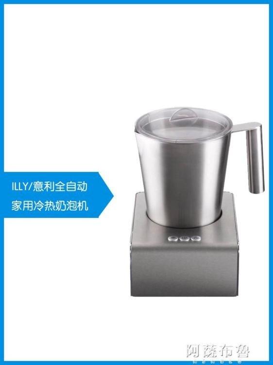 奶泡機 歐洲進口意利ILLY奶泡機電動全自動家用小型蒸汽拉花咖啡打奶泡器 阿薩布魯
