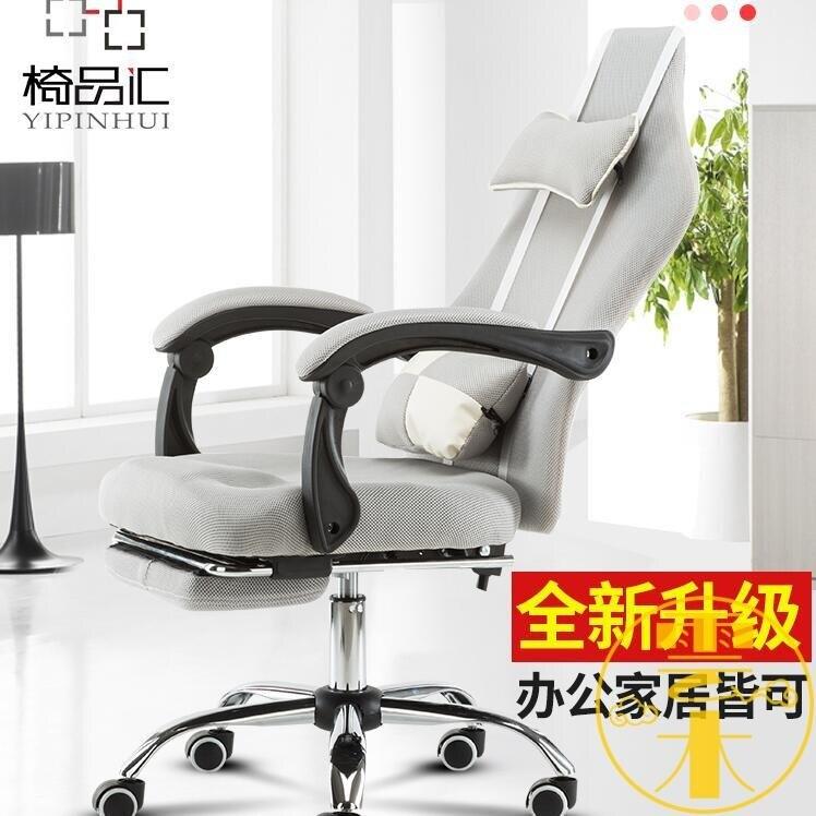 電腦椅家用辦公椅子靠背轉椅升降座椅可躺電競游戲椅
