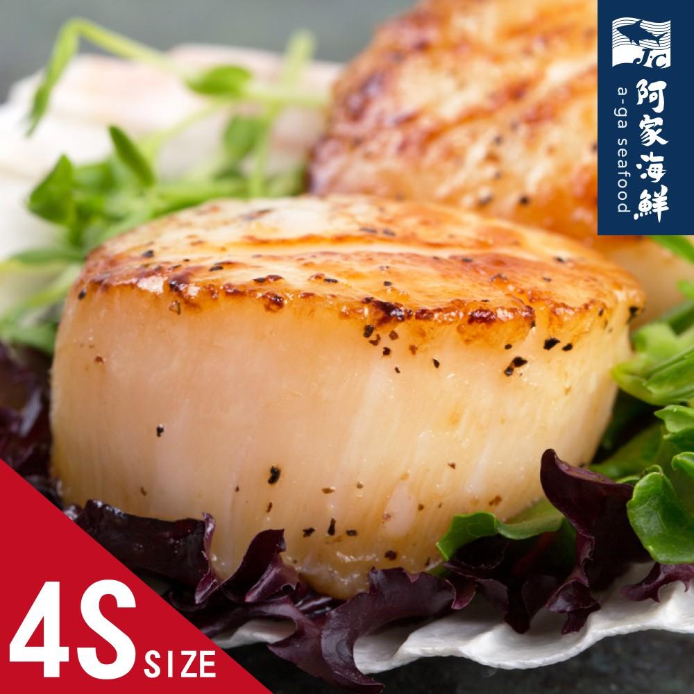 【日本原裝】北海道/生食級干貝 1Kg/盒/4S (約51~60顆) 生干貝 鮮甜 日本檢驗標 合格防偽標【阿家海鮮】
