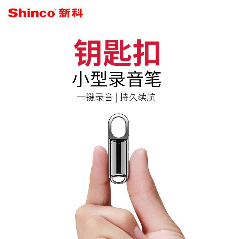 【滿888現折100】高清錄音筆鑰匙扣小型拾音筆小隨身錄音設備便攜式小型錄音器