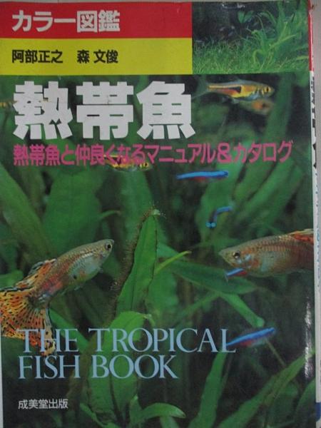 【書寶二手書T4/寵物_HXB】熱帶魚_阿部正之