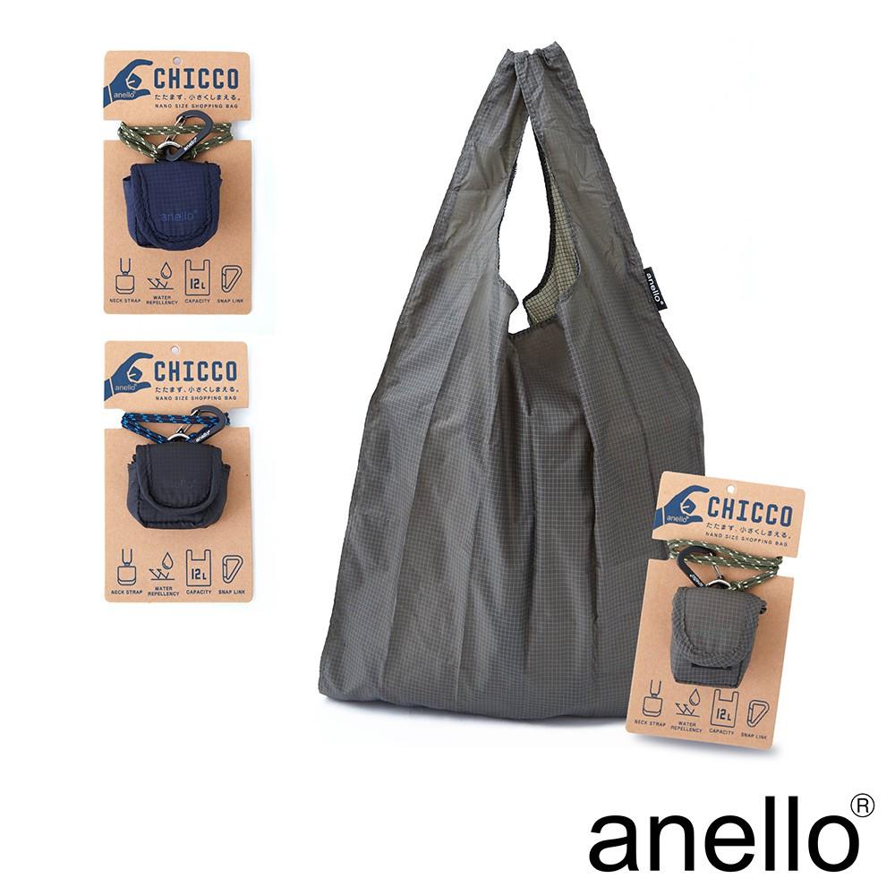 anello CHICCO 輕巧折疊式手提購物收納袋 (ATM0082)