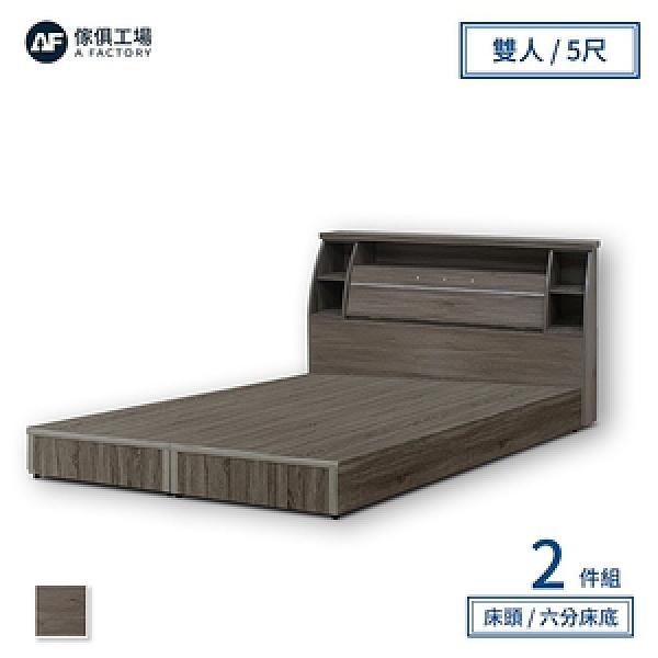 傢俱工場-派蒙 簡約收納房間2件組(床頭箱+六分床底)-雙人5尺古橡